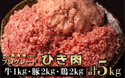 パラパラほぐれて調理が簡単!大ボリューム 牛肉・豚肉・鶏肉3種のミンチ ひき肉5kgセット