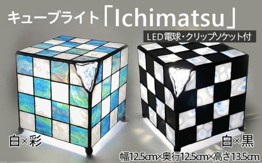 FY21-308 キューブライト「Ichimatsu」