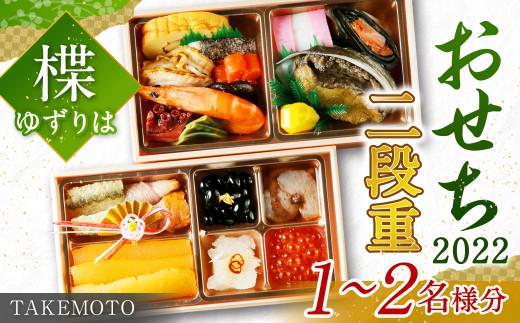 【TAKEMOTO】おせち 2022 二段重 「楪」 ーゆずりはー 1~2名様分 一段当り10cm×18.5cm×5cm