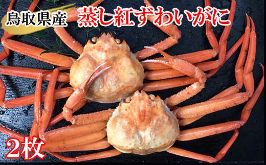 EY91:紅ズワイガニ(蒸し)2枚