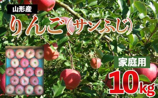 FY21-325 【家庭用】サンふじりんご 10kg(優品)