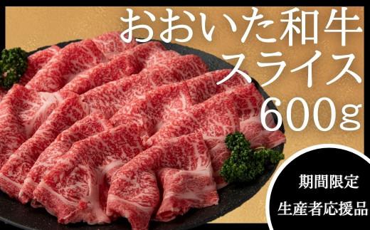 【チャレンジ応援品】おおいた和牛 スライス 600g 豊後牛 ブランド黒毛和牛