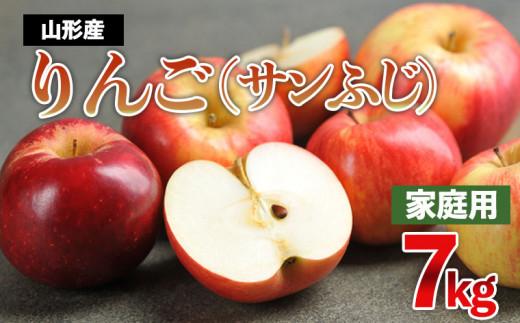 FY21-301 【家庭用】サンふじりんご 7kg