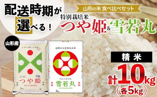 FY21-337 【配送時期が選べる】[令和3年産]山形の米食べ比べセット 特別栽培米つや姫(5kg)&雪若丸(5kg)