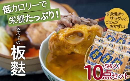 FY21-316 スズキの板麸5枚入×10点詰合せセット