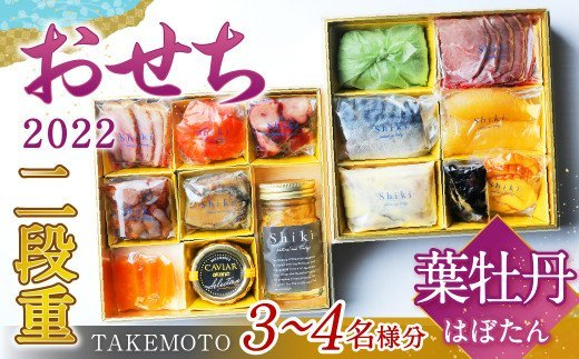 【TAKEMOTO】おせち 2022 二段重 「葉牡丹」-はぼたんー 3~4名様分 一段当り縦20cm×横20cm×高さ11cm