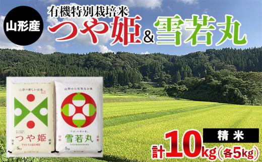 FY21-302 [令和3年産]山形のご馳走米!有機特別栽培米つや姫(5kg)と雪若丸(5kg)の満足セット