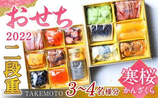【TAKEMOTO】おせち 2022 二段重 「寒桜」ーかんざくらー 3~4名様分 一段当り縦20cm×横20cm×高さ11cm