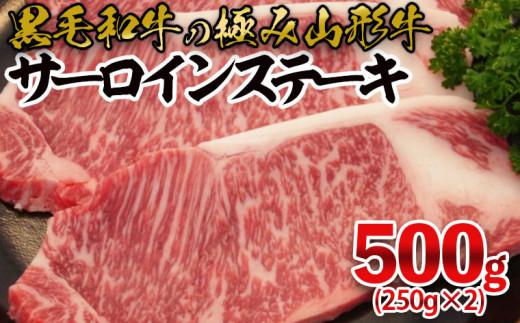 FY21-305 黒毛和牛の極み山形牛!サーロインステーキ 500g(250g×2枚)