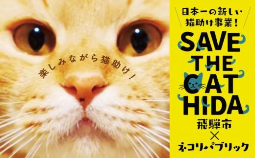 SAVE THE CAT HIDA PROJECT ネコリパブリックの保護猫シェルター&ホスピスに名前を刻める権利