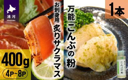 北海道産お刺身用炙りサクラマス(400g)と万能こんぶの粉セット[01-1020]