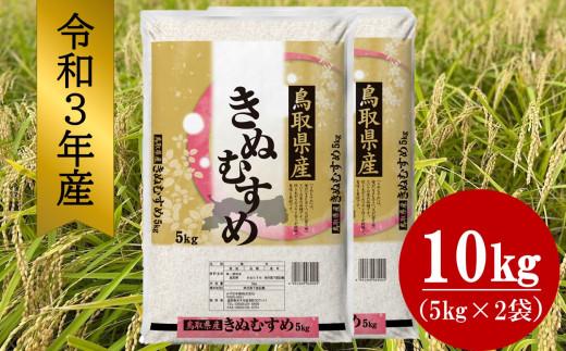 【21-010-044】[先行受付 10月下旬以降発送]令和3年産・新米 鳥取県産きぬむすめ 5kg×2