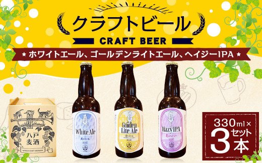 クラフトビール 330ml×3本セット ホワイトエール、ゴールデンライトエール、ヘイジーIPA