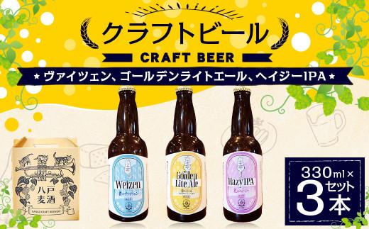クラフトビール 330ml×3本セット ヴァイツェン、ゴールデンライトエール、ヘイジーIPA