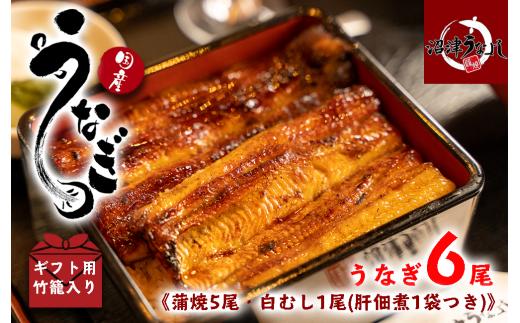 プレミアムギフト籠入りセット☆国産うなぎ蒲焼5尾・白むし1尾・肝佃煮1個