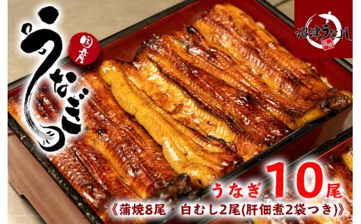 満腹セット☆国産うなぎ蒲焼8尾・白むし2尾・肝佃煮2個