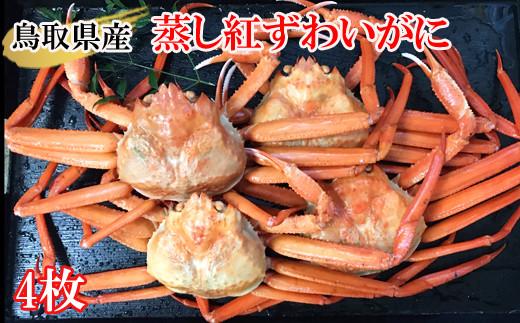 EY92:紅ズワイガニ(蒸し)4枚