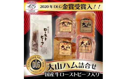 【21-010-046】大山ハム ローストビーフ&伝統の逸品4種詰め合わせ