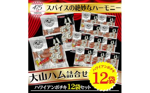 【21-010-047】大山ハム ハワイアンポチキ 大容量1ダースセット(12パック入り/1.34㎏)
