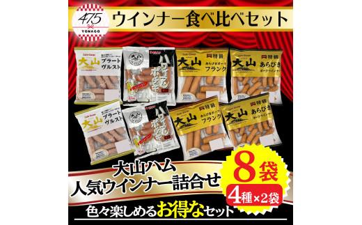 【21-010-048】大山ハム 人気ウインナー4種8品詰め合わせ(1.36㎏)