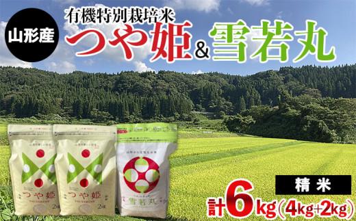 FY21-303 [令和3年産]山形のご馳走米!有機特別栽培米つや姫(4kg)と雪若丸(2kg)のセット