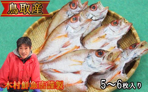 KI03:鳥取ののどぐろ干物(一夜干し)