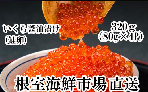 根室海鮮市場[直送]いくら醤油漬け(鮭卵)80g×4P(計320g)