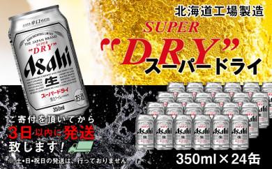 アサヒスーパードライ<350ml缶>24缶入り1ケース 札幌工場製造