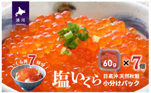 【10月中旬頃より発送】北海道日高産 塩いくら小分けパック(60g×7) [15-542]