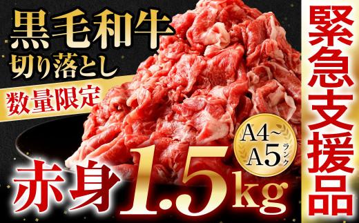 【数量限定 緊急支援品】A4A5ランク 九州産黒毛和牛 赤身切り落とし 500g×3パック 合計1.5㎏
