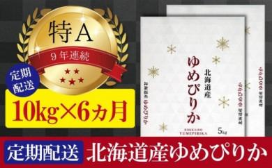 【定期便(10kg×6カ月)】北海道産ゆめぴりか 五つ星お米マイスター監修【美唄】