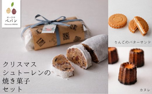 PN10-21D クリスマスシュトーレンの焼菓子ギフト【期間限定商品】/12月1日~10日発送