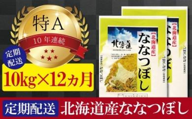 【定期便(10kg×12カ月)】北海道産ななつぼし 五つ星お米マイスター監修【美唄】