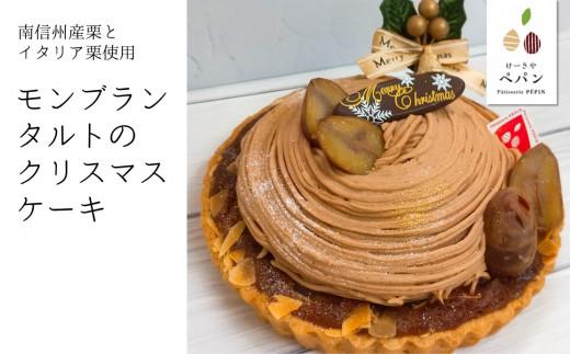 PN09-21D モンブランタルトのクリスマスケーキ【期間限定商品】/12月18日~12月22日発送