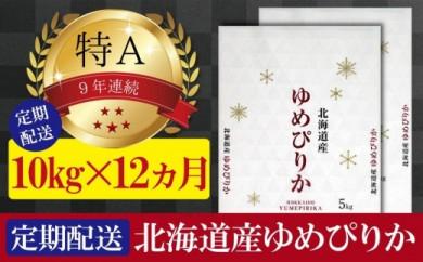 【定期便(10kg×12カ月)】北海道産ゆめぴりか 五つ星お米マイスター監修【美唄】
