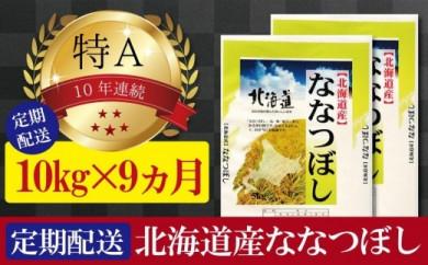 【定期便(10kg×9カ月)】北海道産ななつぼし 五つ星お米マイスター監修【美唄】