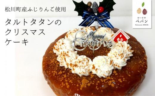 PN08-21D タルトタタンのクリスマスケーキ【期間限定商品】/12月18日~22日発送