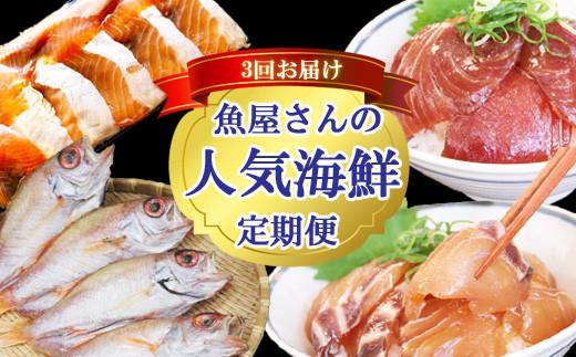 TM03:【定期便】魚屋さんの人気海鮮定期便(3回コース)