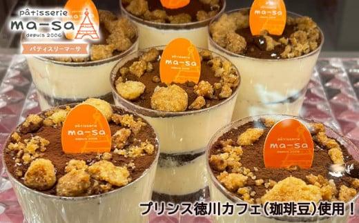 DS019 【プリンス徳川カフェ】マーサ特製 ティラミス 8個入り