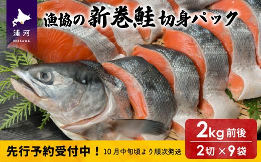 北海道浦河前浜産 漁協の新巻鮭(小サイズ) 丸ごと切身2.0kg前後[02-561]