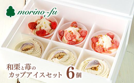 もりのふうオリジナル 和栗カップアイス&苺カップアイスセット【季節限定】<1-224>