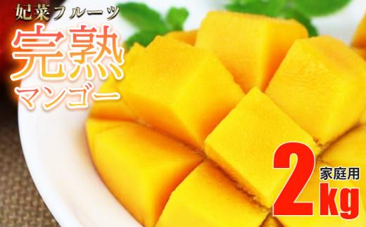 【2022年発送】糸満産!妃菜フルーツ完熟マンゴー約2kg(ご家庭用)
