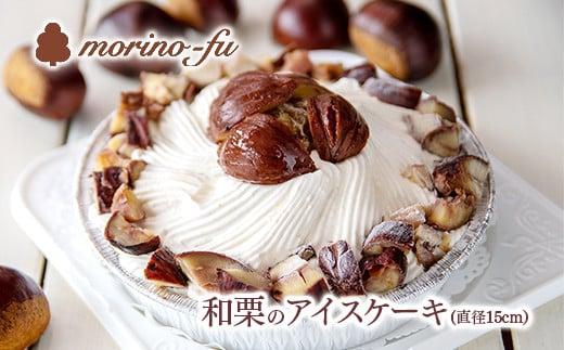 もりのふうオリジナル 和栗のアイスケーキ【季節限定】<1-222>