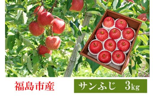 No.1404サンふじりんご 3㎏