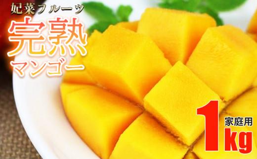 【2022年発送】糸満産!妃菜フルーツ完熟マンゴー約1kg(ご家庭用)
