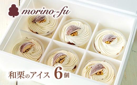もりのふうオリジナル 和栗のカップアイスクリーム【季節限定】<1-223>