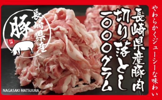 【B0-010】長崎県産豚肉切り落とし1㎏
