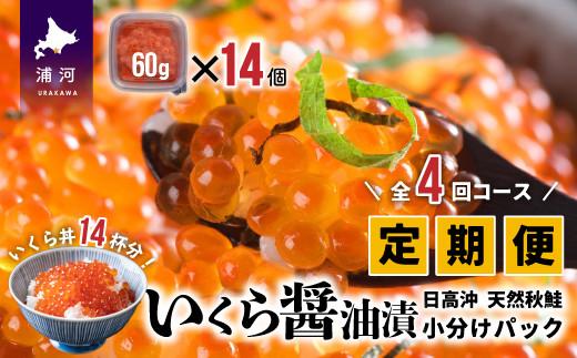 北海道日高産 いくら醤油漬小分けパック(60g×14)【全4回定期便】[15-854]