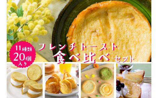 21018-02 天然酵母パンのフレンチトースト食べ比べセット 11種類20個