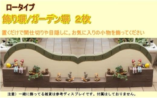[№5656-1912]ロータイプ軽量塀(階段状ステップ付き)2個【配送不可:北海道・沖縄・離島】